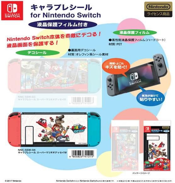 『キャラプレシール for Nintendo Switch スーパーマリオ オデッセイ』がテンヨーから発売決定!