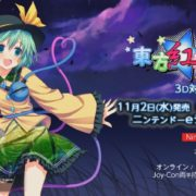 Nintendo Switch版『東方紅舞闘V』の発売日が2017年11月2日に決定!