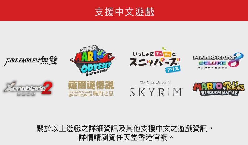 『ゼノブレイド2』が中国語に対応決定!