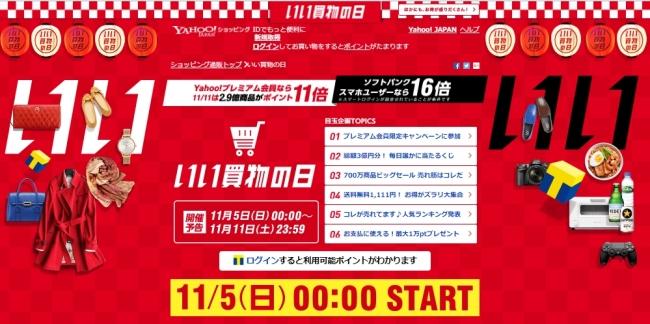 11月11日 午前11時11分からヤマダ電機 Yahoo!店にて「Nintendo Switch」&「PS VR」が各111台販売!