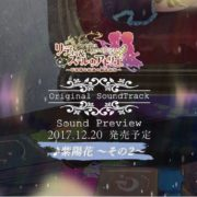 『リディー&スールのアトリエ』のサウンドトラック 試聴動画第2弾が公開!