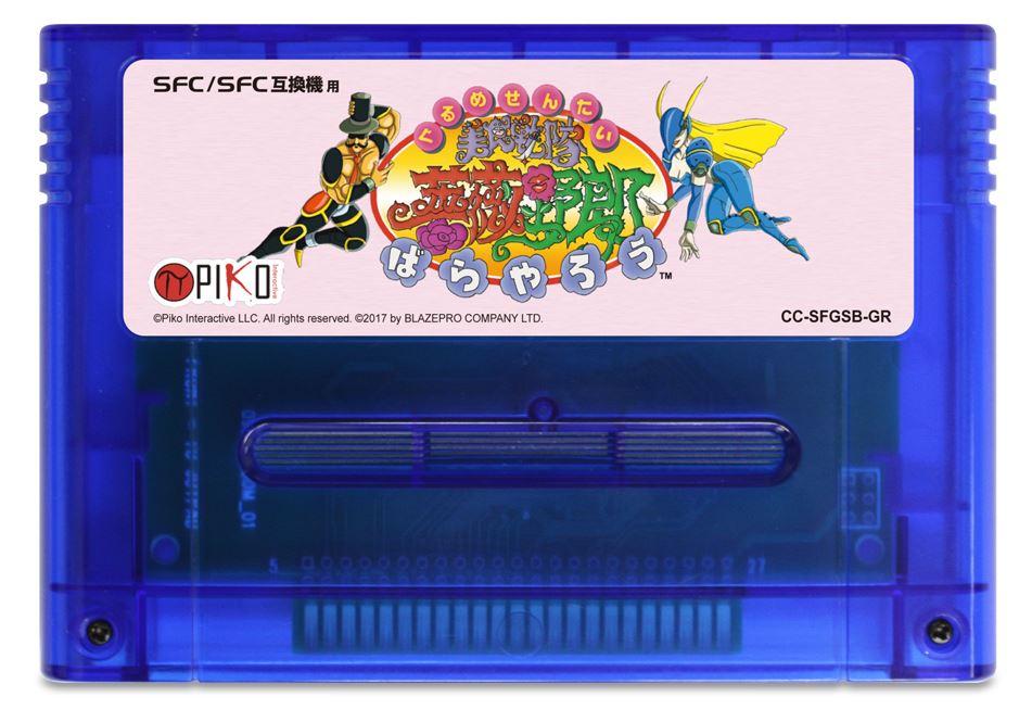 SFC/SFC互換機用ソフト『美食戦隊 薔薇野郎』が2018年1月下旬に発売決定!
