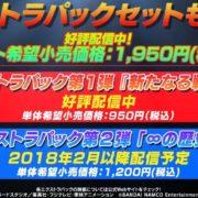 『ドラゴンボール ゼノバース 2』のエクストラパック第1弾「新たなる戦士編」PVが公開!