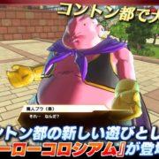 『ドラゴンボール ゼノバース 2』の「ヒーローコロシアム」PVが公開!