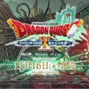『ドラゴンクエストX 5000年の旅路 遥かなる故郷へ オンライン』のテレビCMが公開!