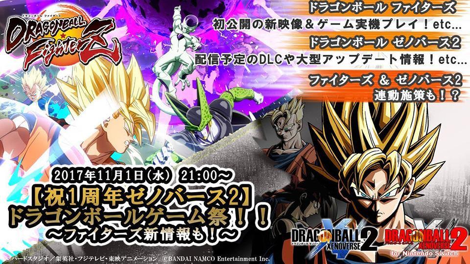 本日11月1日 21時~から「ドラゴンボール ゲーム祭」が放送!