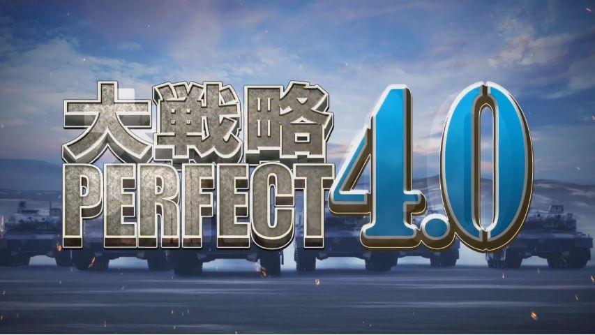 『大戦略パーフェクト4.0』のオープニングムービーが公開!