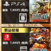Nintendo Switch版『大戦略パーフェクト4.0』が2018年3月22日に発売決定!