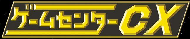 12月7日に放送される「ゲームセンターCX」の第250回で『ドラゴンクエスト』に挑戦することが決定!