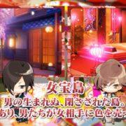 乙女ゲー『逆転吉原 ~菊屋編~』『逆転吉原 ~扇屋編~』がNintendo Switchで発売決定!