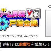 11月21日 20時~放送の「ゲーム界隈井戸端会議 #4」に光田康典さんが出演。『ゼノブレイド2』の楽曲制作裏話も