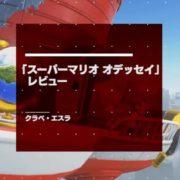 IGN Japanによる『スーパーマリオ オデッセイ』の動画レビューが公開!