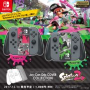 『Joy-Con Grip COVER COLLECTION for Nintendo Switch (Splatoon2)』の商品ページがオープン!