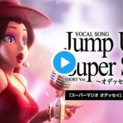 「Jump Up, Super Star!」日本語版の曲名が「Jump Up, Super Star! ~オデッセイでっせい~」ということが判明!