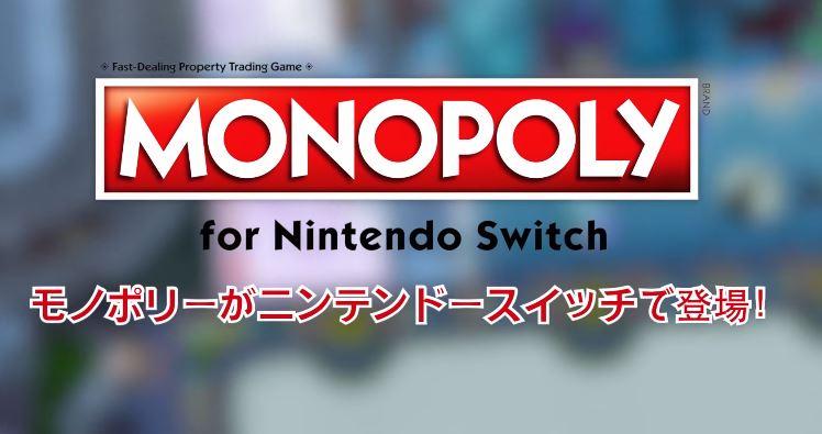 『モノポリー for Nintendo Switch』のローンチトレーラーが公開!