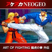 Nintendo Switch用『アケアカNEOGEO ART OF FIGHTING 龍虎の拳 外伝』が11月2日から配信開始!