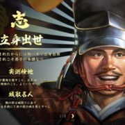 『信長の野望・大志』 開発陣へのメールインタビューが4gamerに掲載!【11月17日】