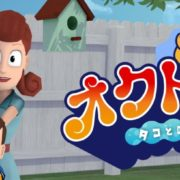 Nintendo Switch版『Octodad: Dadliest Catch』が海外で2017年11月9日に配信決定!
