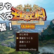 Nintendo Switch版『王だぁランド!』の更新データ:Ver.1.0.2が11月30日から配信開始!