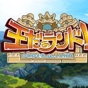 Nintendo Switch版『王だぁランド!』の体験版が11月30日に配信決定!