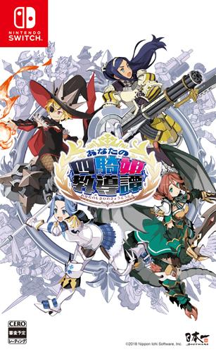 PS4/PSVita/Nintendo Switch用ソフト『あなたの四騎姫教導譚』のパッケージが公開!