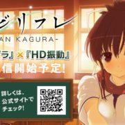 Nintendo Switch用ソフト『シノビリフレ 閃乱カグラ』が近日配信予定に!