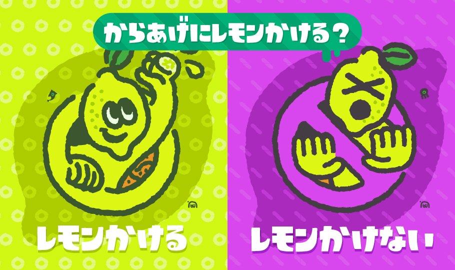 『スプラトゥーン2』 第4回国内フェスのお題は「からあげにレモンかける? レモンかける vs レモンかけない」!