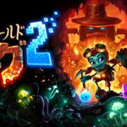 Switch版『SteamWorld Dig 2』の紹介映像が公開!配信日は2017年11月23日!