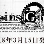 『STEINS;GATE ELITE』の発売日が2018年3月15日に決定!予約も順次開始!