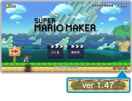 『スーパーマリオメーカー』の更新データVer.1.47&1.04が11月8日から配信開始!