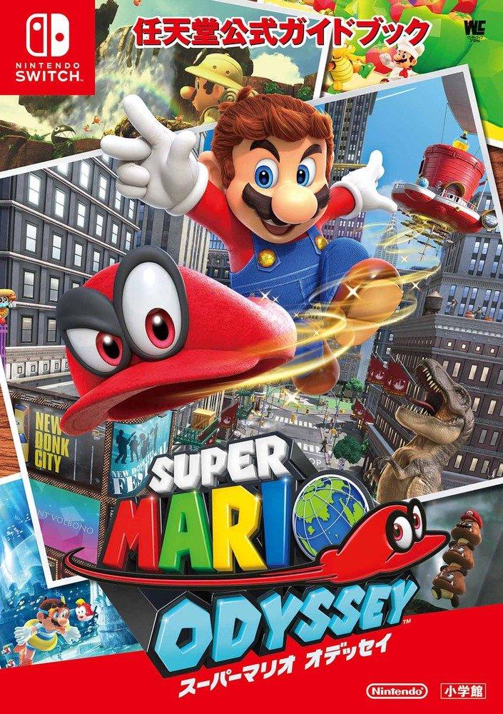 『任天堂公式ガイドブック スーパーマリオ オデッセイ』が2017年11月22日に発売決定!