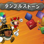 Nintendo Switch向けのパズルゲーム『Tumblestone』の国内配信日が11月23日に決定!