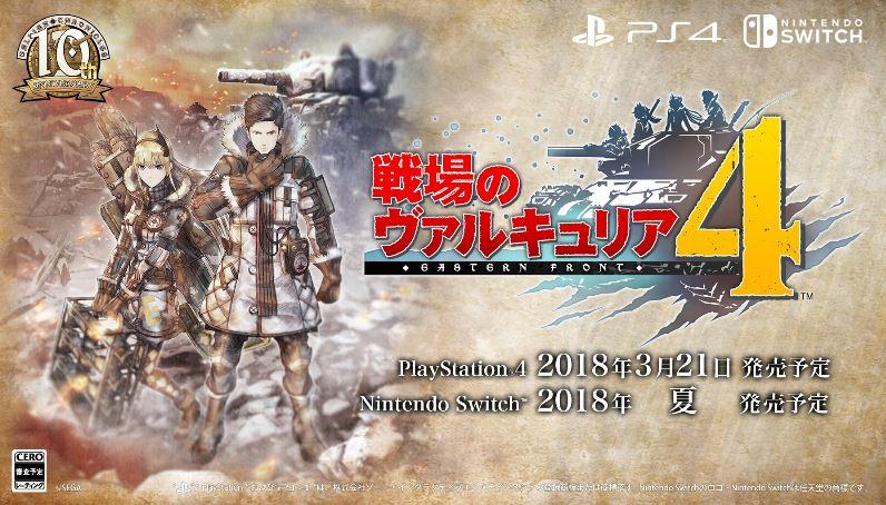 『戦場のヴァルキュリア4』がPS4/Nintendo Switchで発売決定!