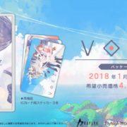 Nintendo Switch用ソフト『VOEZ』のパッケージ版紹介映像が公開!