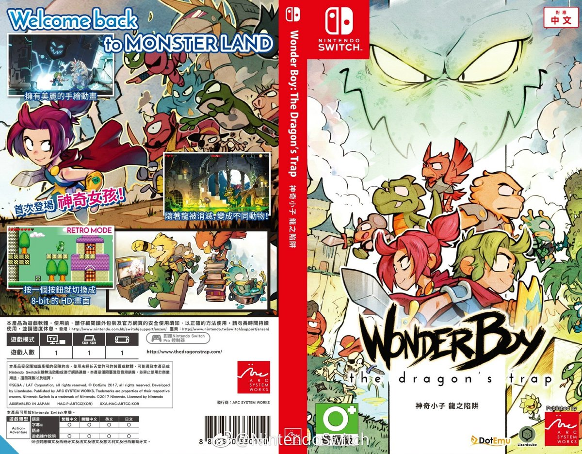 『Wonder Boy: The Dragon's Trap』のパッケージ裏が公開!