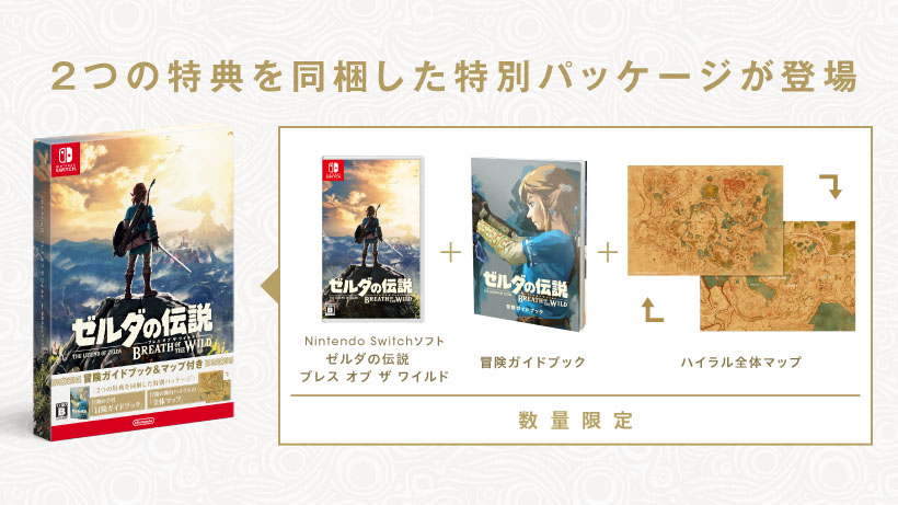 『ゼルダの伝説 ブレス オブ ザ ワイルド ~冒険ガイドブック&マップ付き~(数量限定)』の発売が決定!
