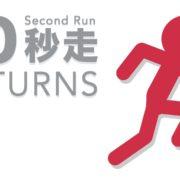 Nintendo Switch用ソフト『10秒走 RETURNS』が12月21日から配信開始!