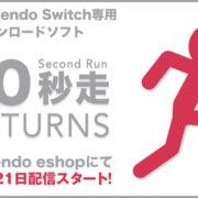 『10秒走 RETURNS』、開発しているのは株式会社カエルパンダ
