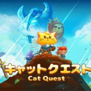 Nintendo Switch版『Cat Quest』は最初の2週間でSteam版&iOS、Android版を超える売り上げに。