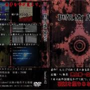 レジスタSwitch参入第1弾タイトル『Dear My Abyss』が2018年初頭に発売決定!