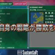 『大戦略パーフェクト4.0』のデモオープニングムービーが公開!
