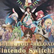 Nintendo Switch版『不思議の幻想郷TOD RELOADED』のトレーラーが公開!追加コンテンツの配信も決定