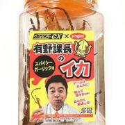 11月25日から発売!GCCXと谷貝食品のコラボ商品『有野課長のイカ』を食べてみました。