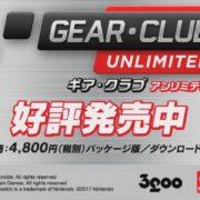 3Dレースゲーム『Gear.Club Unlimited』のローンチトレーラーが公開!