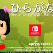 ひらがな・カタカナ学習ソフト『Hiragana Pixel Party』の海外配信日が12月16日に決定!