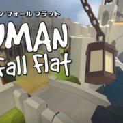 物理シミュレーション系のパズルゲーム『Human: Fall Flat』の国内配信日が12月28日に決定!