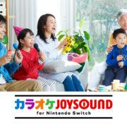 『カラオケJOYSOUND for Nintendo Switch』が配信開始!