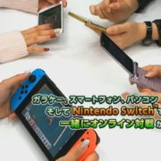 Nintendo Switch用ソフト『ジャンナビ麻雀オンライン』の紹介映像が公開!