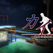 『カイジ ~絶望の鉄骨渡り~』がNitnendo Switchで発売決定!配信日は12月28日