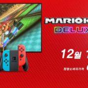 『マリオカート8 デラックス』の更新データVer.1.4.0が12月13日から配信開始!